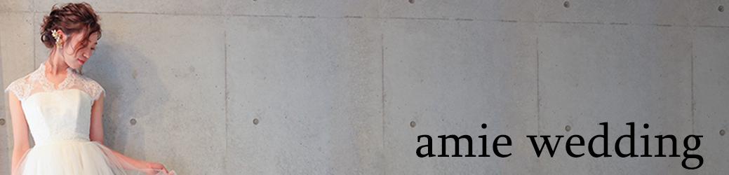 アミーブライダルインフォ